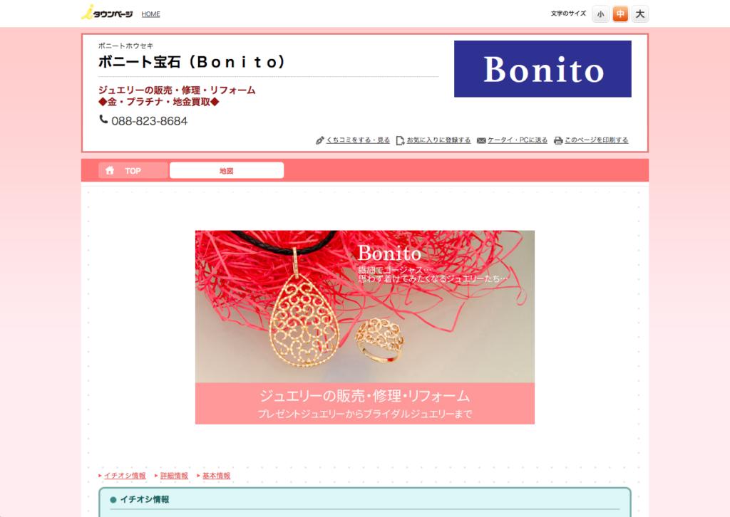 ボニート宝石