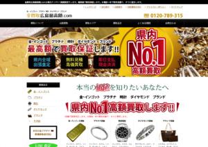買取広島最高額.com