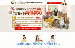 宝石・ダイヤモンド買取のゴールドエコ