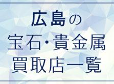 広島の宝石・貴金属買取店一覧