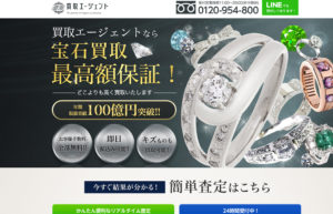 宝石・ダイヤモンド買取の買取エージェント