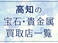 高知の宝石・貴金属買取店一覧