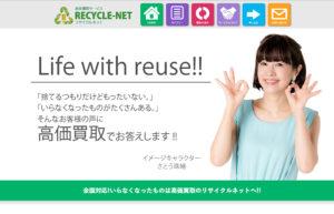 宝石・ダイヤモンド買取のリサイクルネット