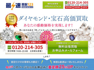宝石・ダイヤモンド買取の最速買取123