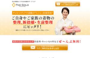 宝石・ダイヤモンド買取のザ・ゴールド