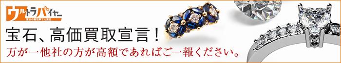 ウルトラバイヤー宝石、高価買取宣言!万が一他社のほうが高額であればご一報くださいのイメージ