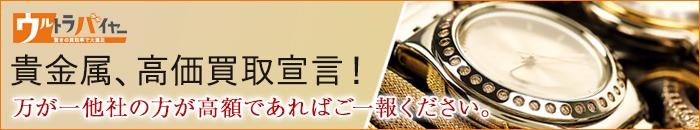 ウルトラバイヤー 貴金属、高価買取宣言!のイメージ